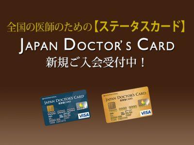 全国の医師のためのステータスカード