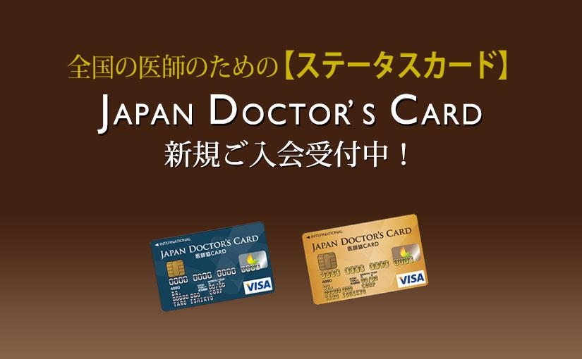 ステータスカードのイメージ
