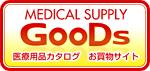 医療用品カタログお買物サイト