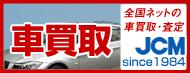 全国ネットの車買取・査定JCM