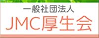 一般財団法人JMC厚生会
