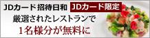 JDカード招待日和JDカード限定
