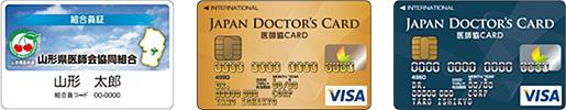 組合員証とジャパンドクターズカード