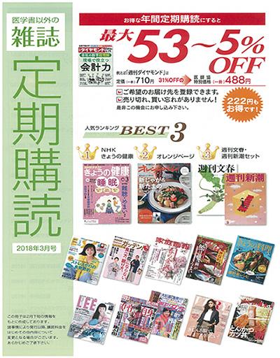 定期購読雑誌
